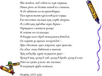 Мы живем, под собою не чуя страны, Наши речи за десять шагов не слышны, А где...