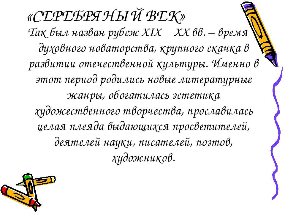 «СЕРЕБРЯНЫЙ ВЕК» Так был назван рубеж XIX―XX вв. – время духовного новаторств...