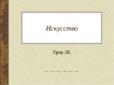 Искусство Урок 28.