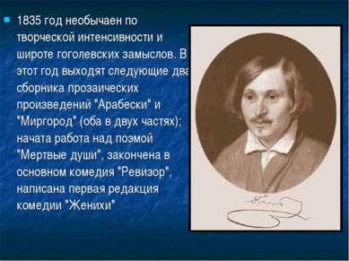 1835 год необычаен по творческой интенсивности и широте гоголевских замыслов....