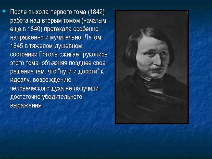 После выхода первого тома (1842) работа над вторым томом (начатым еще в 1840)...