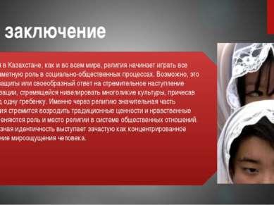 Сегодня в Казахстане, как и во всем мире, религия начинает играть все более з...