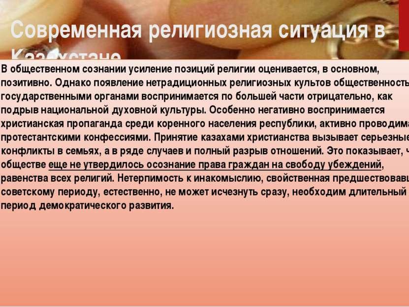 Современная религиозная ситуация в Казахстане В общественном сознании усилени...
