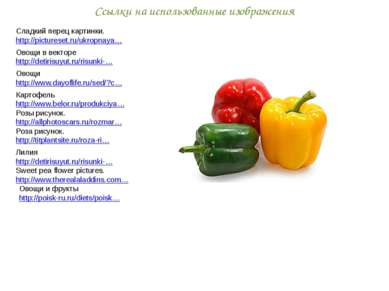 Сладкий перец картинки. http://pictureset.ru/ukropnaya… Овощи в векторе http:...