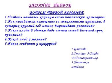 ВОПРСЫ ПЕРВОЙ КОМАНДЕ 1.Назвать наиболее крупную систематическую категорию. 2...