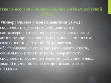Памятка по освоению универсальных учебных действий (УУД) Универсальные учебны...