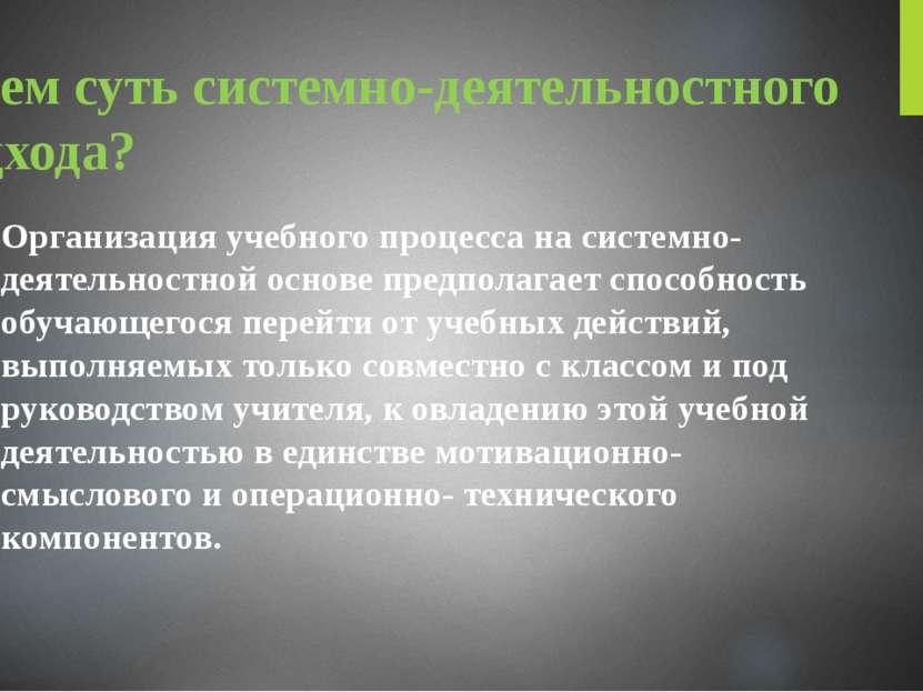 В чем суть системно-деятельностного подхода? Организация учебного процесса на...