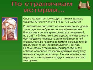 Слово «алгоритм» происходит от имени великого среднеазиатского ученого 8–9 вв...