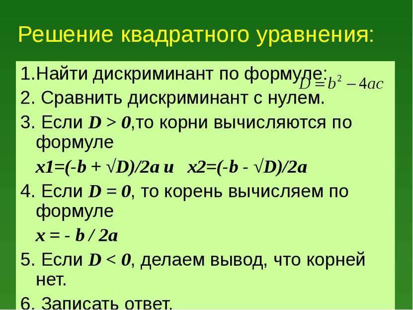Решение квадратного уравнения: 1.Найти дискриминант по формуле: 2. Сравнить д...