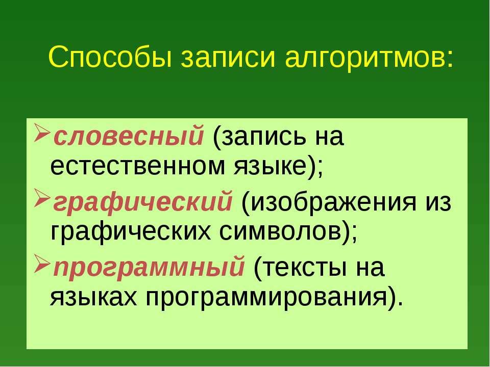 Способы записи алгоритмов: словесный (запись на естественном языке); графичес...