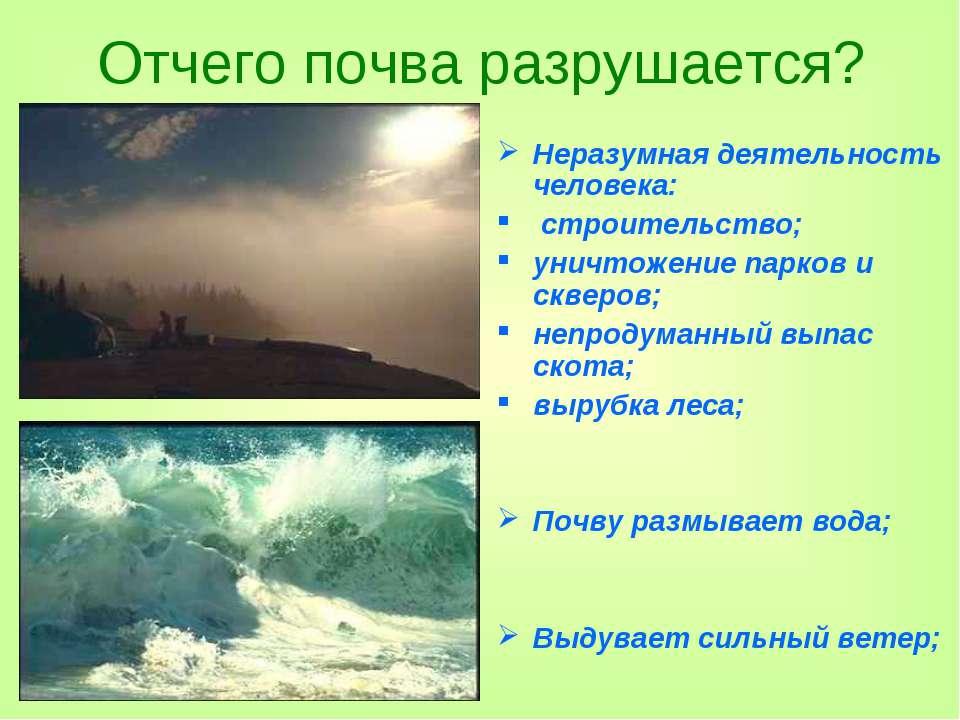 Отчего почва разрушается? Неразумная деятельность человека: строительство; ун...