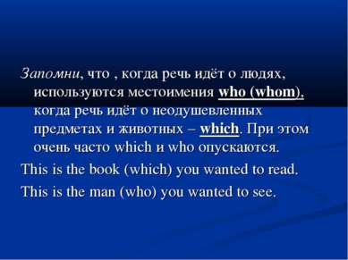 Запомни, что , когда речь идёт о людях, используются местоимения who (whom), ...