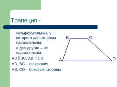 Трапеция- четырёхугольник, у которого две стороны параллельны, а две другие ...