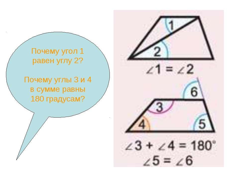 Почему угол 1 равен углу 2? Почему углы 3 и 4 в сумме равны 180 градусам?