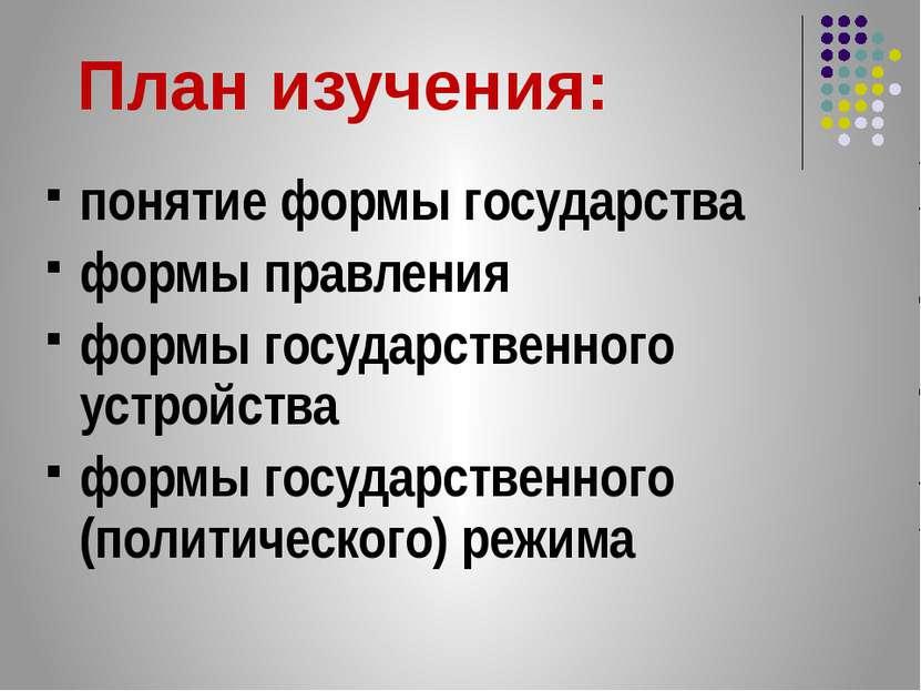 понятие формы государства формы правления формы государственного устройства ф...