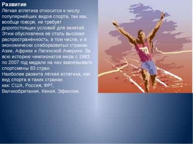 Развитие Лёгкая атлетика относится к числу популярнейших видов спорта, так ка...