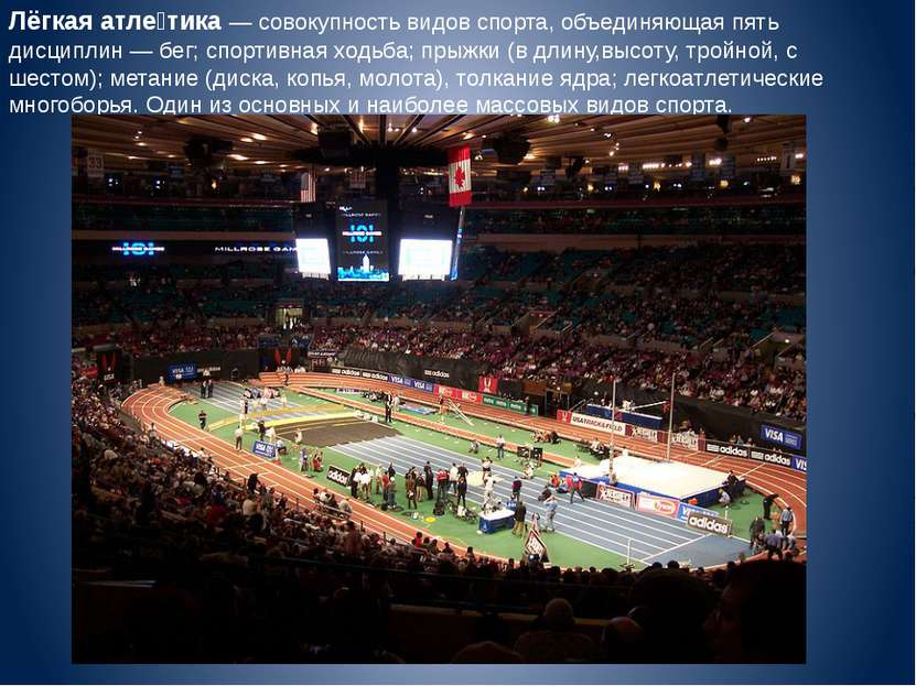 Лёгкая атле тика— совокупность видов спорта, объединяющая пять дисциплин—б...