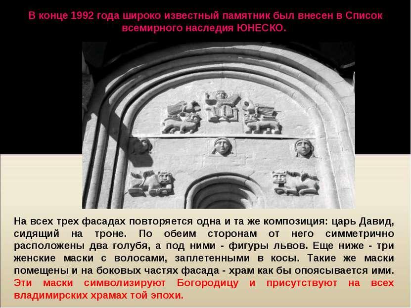 На всех трех фасадах повторяется одна и та же композиция: царь Давид, сидящий...