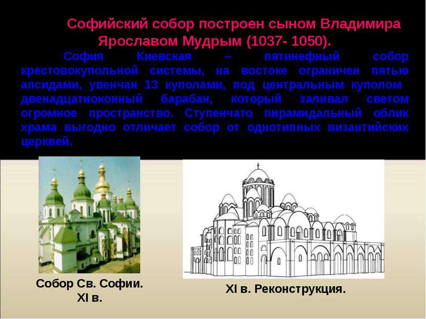 XI в. Реконструкция. Софийский собор построен сыном Владимира Ярославом Мудры...