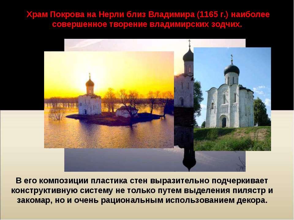 Храм Покрова на Нерли близ Владимира (1165 г.) наиболее совершенное творение ...