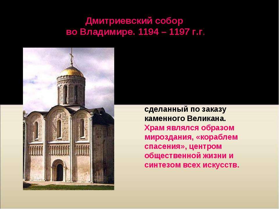Храм отличают идеальные пропорции и великолепная каменная резьба. Кажется что...