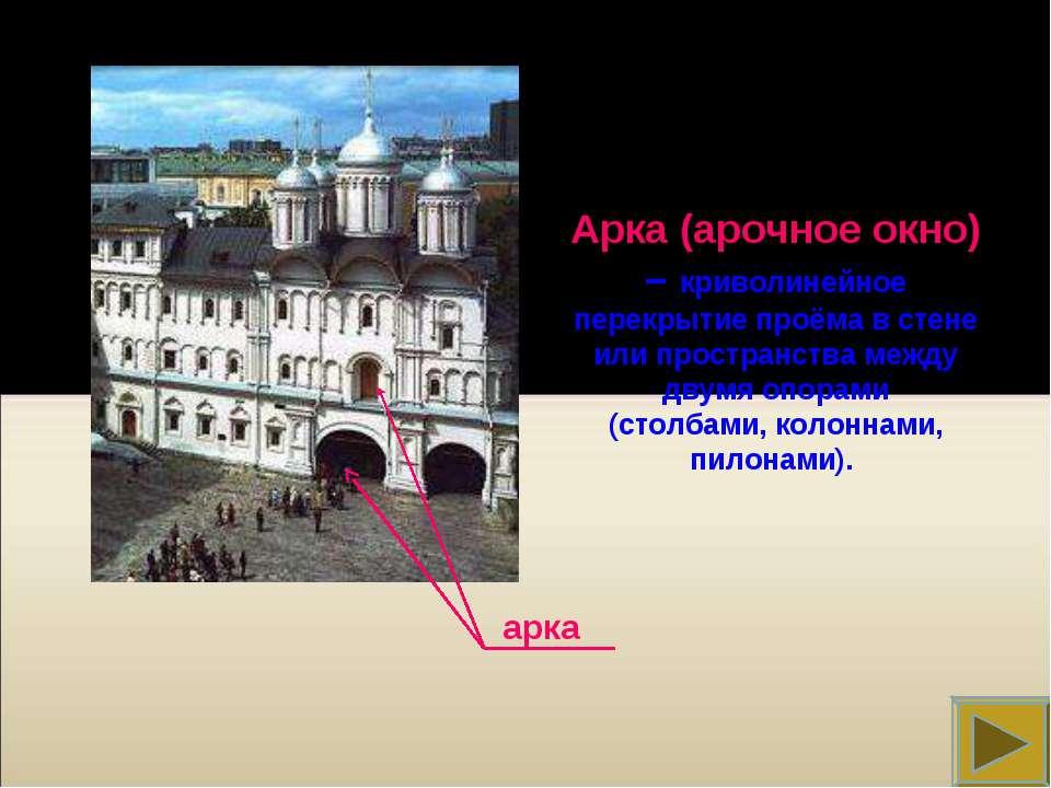 Арка (арочное окно) – криволинейное перекрытие проёма в стене или пространств...