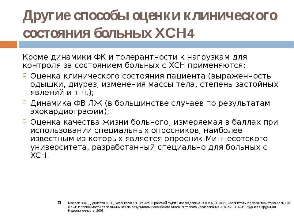 Другие способы оценки клинического состояния больных ХСН4 Кроме динамики ФК и...
