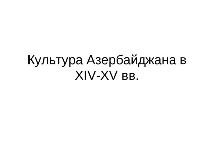 Культура Азербайджана в XIV-XV вв.