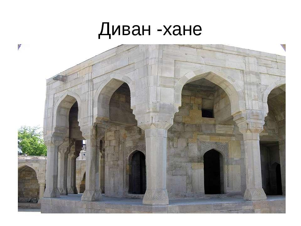 Диван -хане