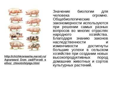 Значение биологии для человека огромно. Общебиологические закономерности испо...
