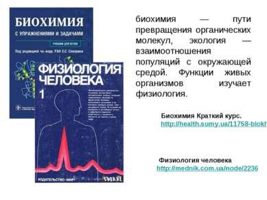 биохимия — пути превращения органических молекул, экология —взаимоотношения п...