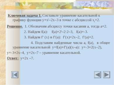 Ключевая задача 1. Составьте уравнение касательной к графику функции у=х2–2х–...
