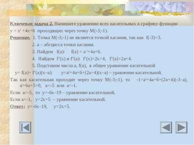 Ключевая задача 2. Напишите уравнение всех касательных к графику функции у = ...