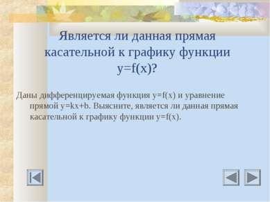 Является ли данная прямая касательной к графику функции у=f(x)? Даны дифферен...