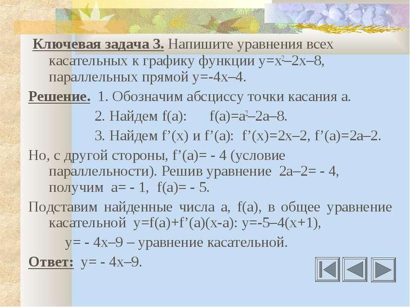Ключевая задача 3. Напишите уравнения всех касательных к графику функции у=х2...