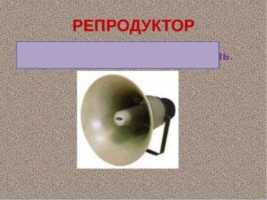 РЕПРОДУКТОР В радиовещании громкоговоритель.