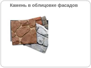 Камень в облицовке фасадов
