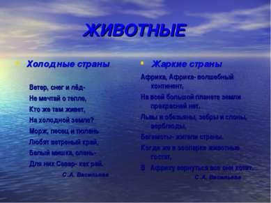 ЖИВОТНЫЕ Холодные страны Жаркие страны Ветер, снег и лёд- Не мечтай о тепле, ...