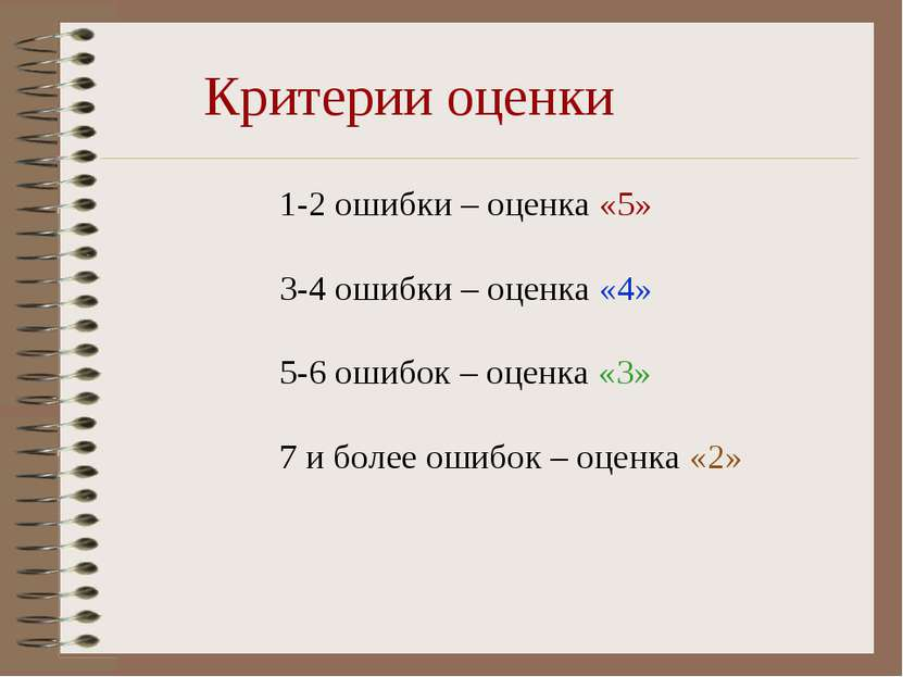 Критерии оценки 1-2 ошибки – оценка «5» 3-4 ошибки – оценка «4» 5-6 ошибок – ...
