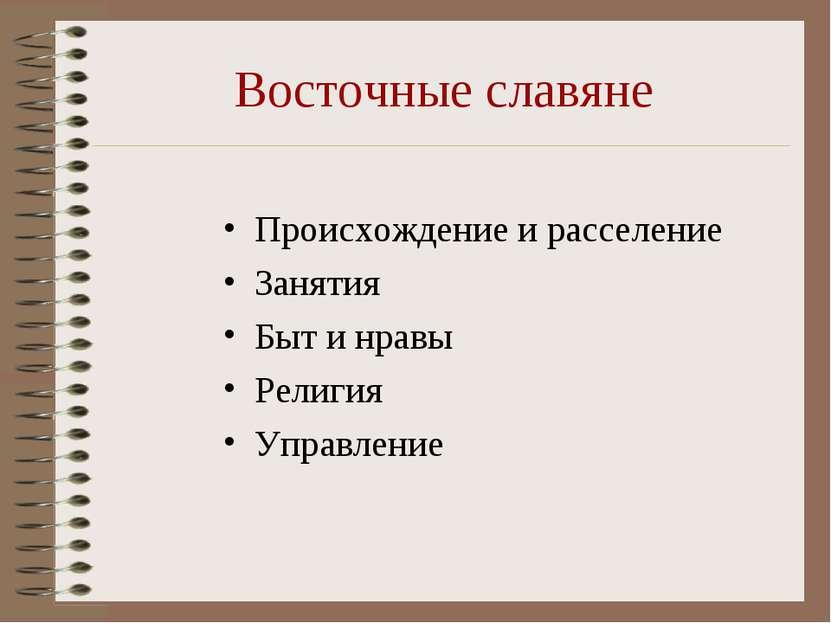 Восточные славяне Происхождение и расселение Занятия Быт и нравы Религия Упра...