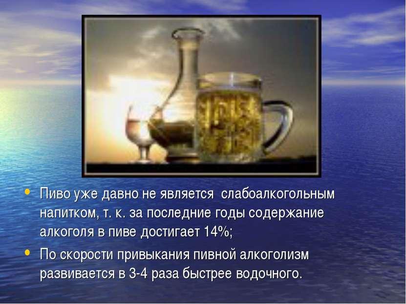Пиво уже давно не является слабоалкогольным напитком, т. к. за последние годы...
