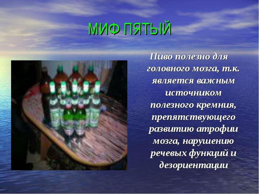 МИФ ПЯТЫЙ Пиво полезно для головного мозга, т.к. является важным источником п...