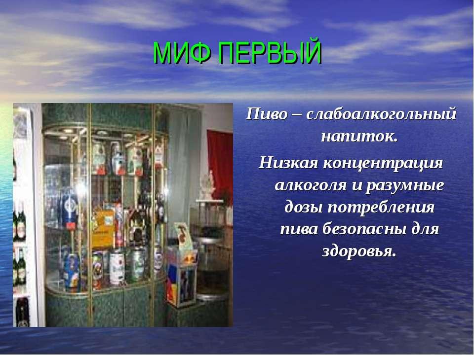 МИФ ПЕРВЫЙ Пиво – слабоалкогольный напиток. Низкая концентрация алкоголя и ра...