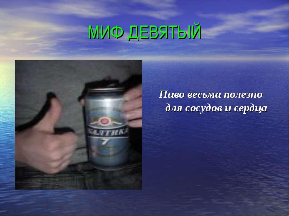МИФ ДЕВЯТЫЙ Пиво весьма полезно для сосудов и сердца
