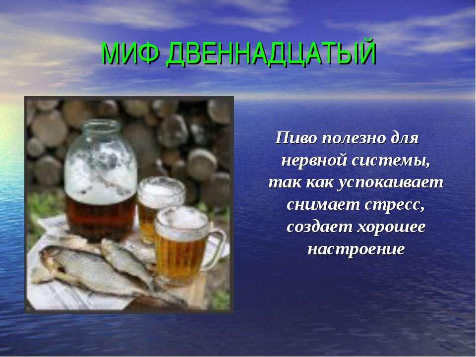 МИФ ДВЕННАДЦАТЫЙ Пиво полезно для нервной системы, так как успокаивает снимае...
