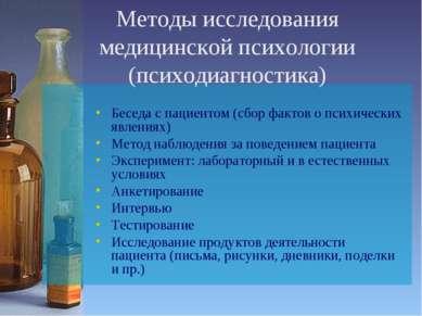 Методы исследования медицинской психологии (психодиагностика) Беседа с пациен...