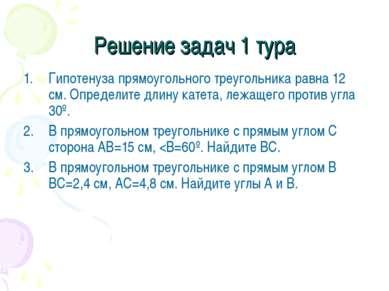 Решение задач 1 тура Гипотенуза прямоугольного треугольника равна 12 см. Опре...