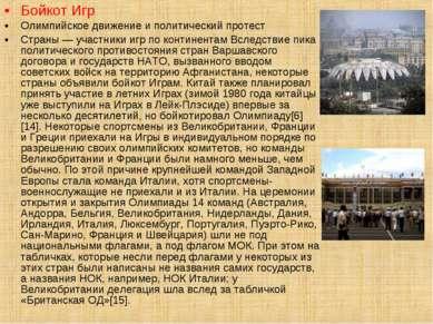 Бойкот Игр Олимпийское движение и политический протест Страны — участники игр...