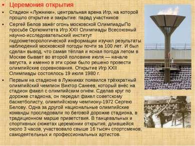 Церемония открытия Стадион «Лужники», центральная арена Игр, на которой прошл...