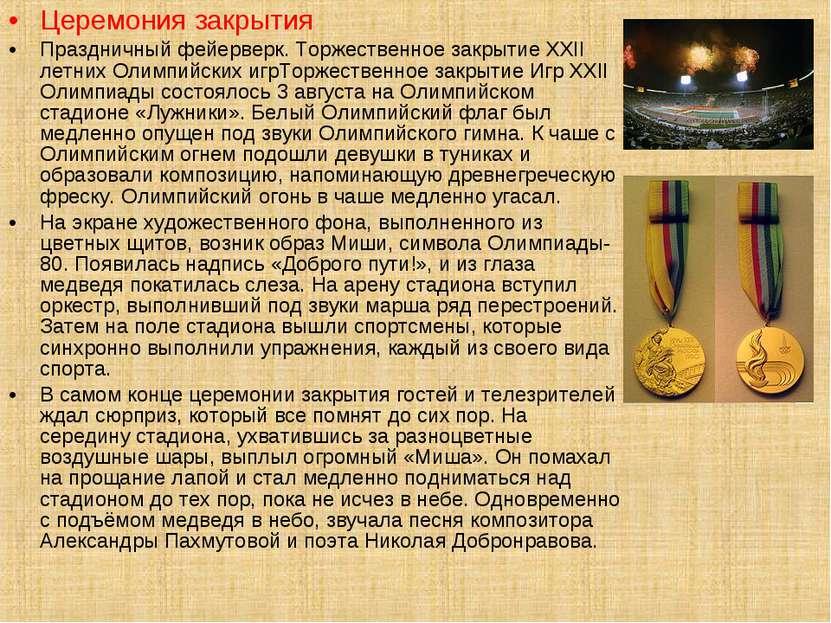 Церемония закрытия Праздничный фейерверк. Торжественное закрытие XXII летних ...